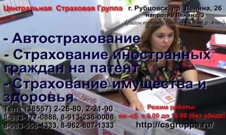 Работа девушке рубцовск коллекция мама и дочка