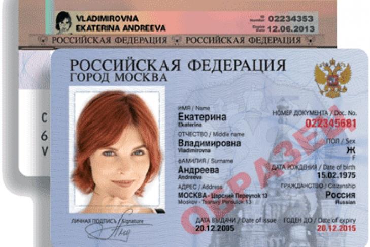 удостоверение личности гражданина российской федерации содержит большое