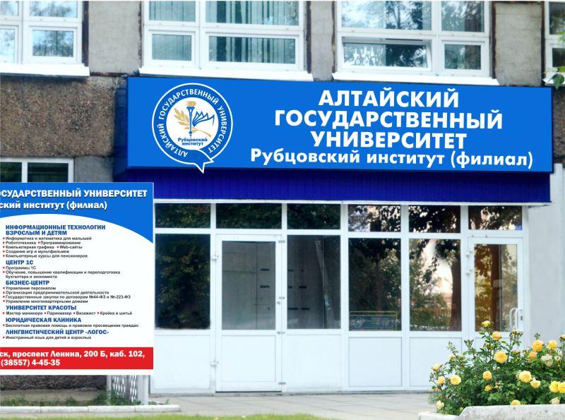 Один из ведущих ВУЗов Рубцовска успешно прошел очередную государственную аккредитацию