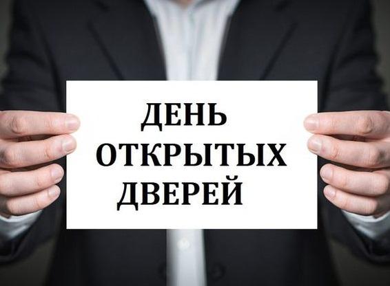 Управляющие компании Рубцовска проведут день открытых дверей