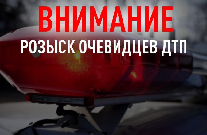 Рубцовская полиция ищет свидетелей ДТП в котором скрылся его виновник