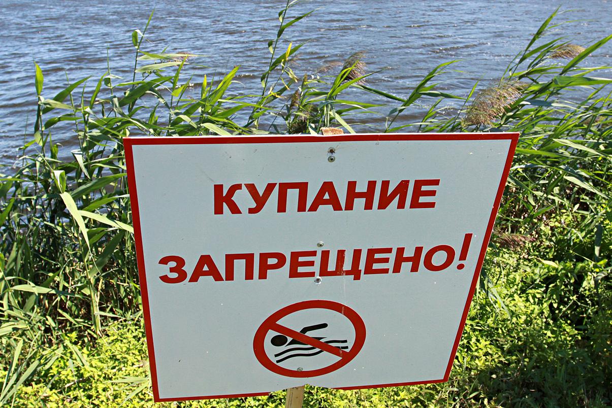 Чтобы избежать беды, каждый человек должен соблюдать ряд простых правил на воде