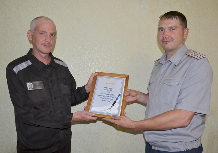 В ИК-10 УФСИН провели литературный конкурс среди осужденных «Проба пера»