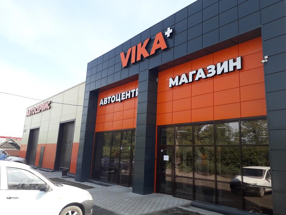 VIKA+: - Магазин автозапчастей и автоцентр в Рубцовске