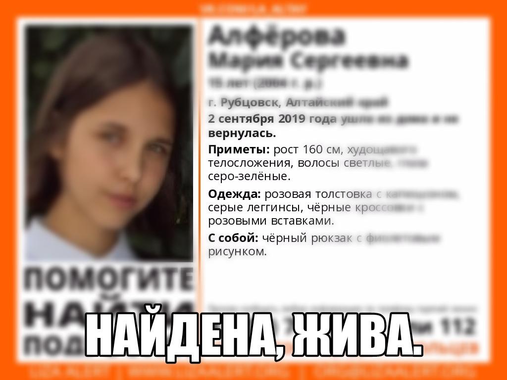 15-летнюю девочку с серо-зелёными глазами ищут в Рубцовске