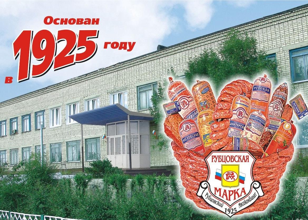 Рубцовский мясокомбинат выставлен на продажу