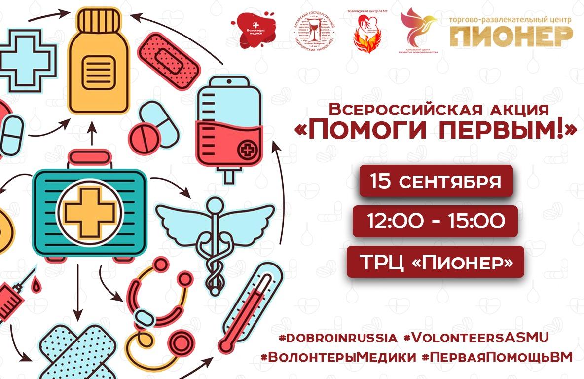 Алтайские волонтёры-медики научат способам оказания первой помощи