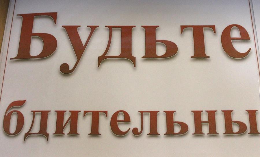 Кадастровая палата призывает жителей края к бдительности