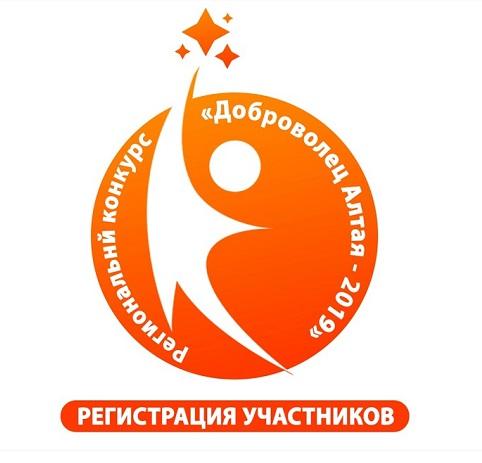 В Алтайском крае пройдёт региональный конкурс «Доброволец Алтая — 2019»