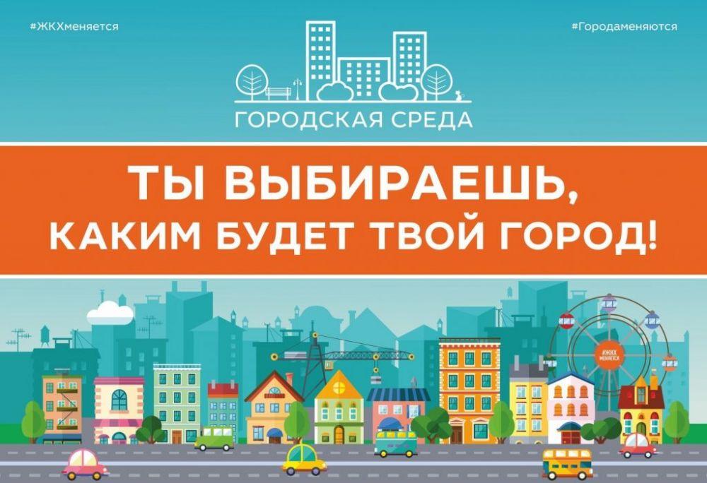 Рубцовчан приглашают принять участие в голосовании по благоустройству города