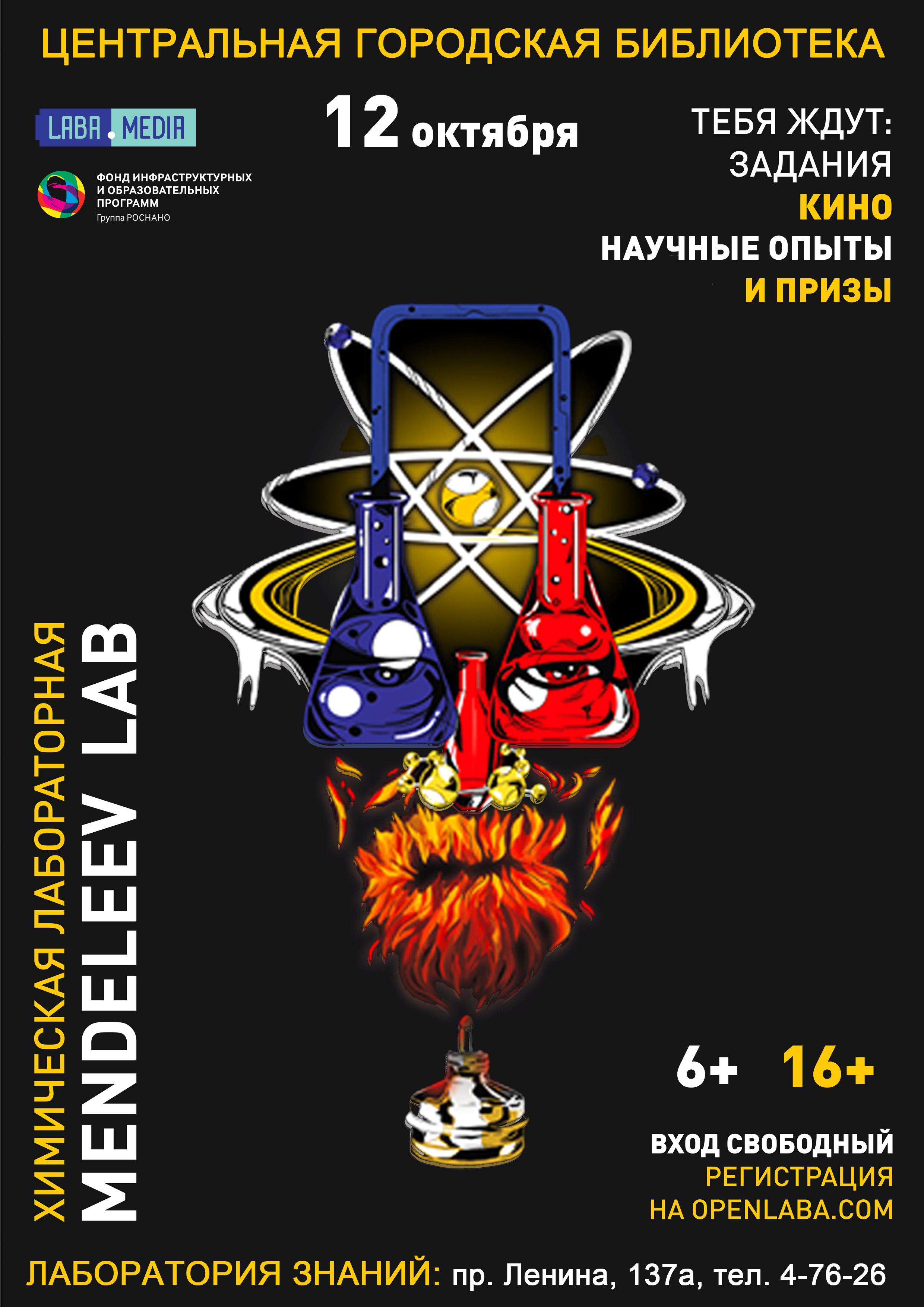Центральная библиотека приглашает рубцовчан принять участие в международной акции «Химическая лабораторная»