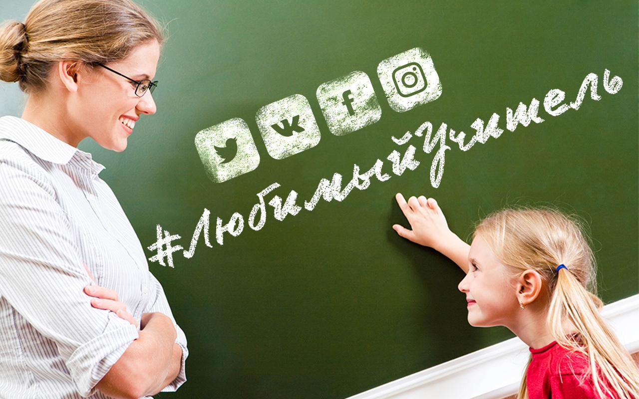 ОНФ запускает онлайн-флешмоб «Поздравь своего учителя»