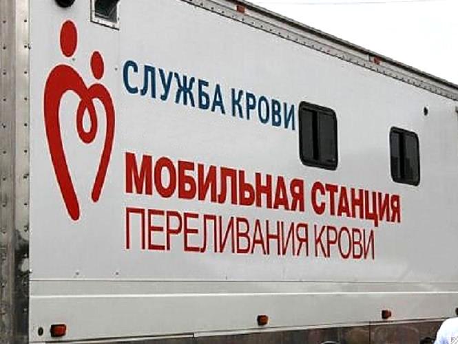 Станция переливания крови работала в Рубцовске