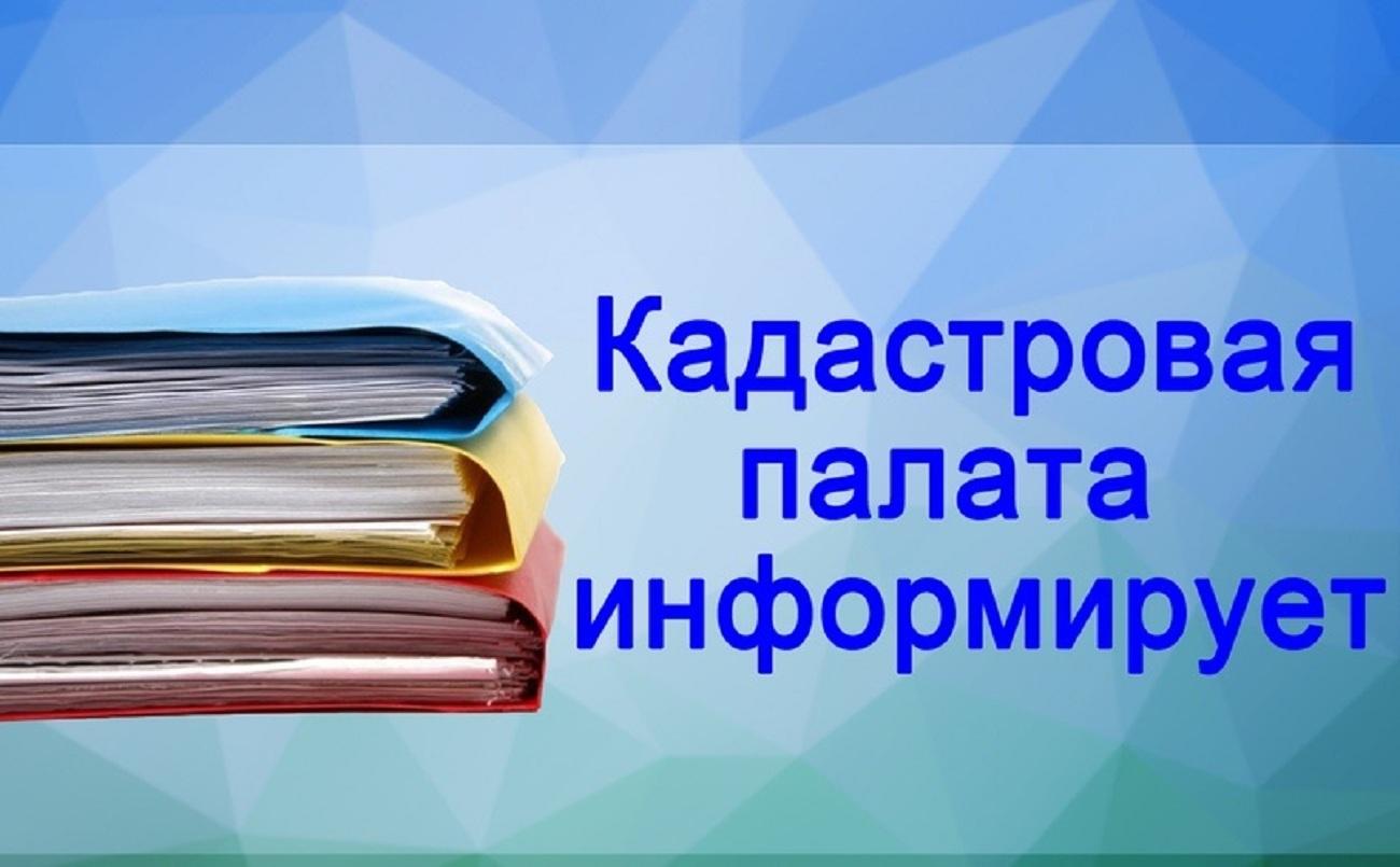 Кадастровая палата рассказала  о новых требованиях к кадастровой деятельности