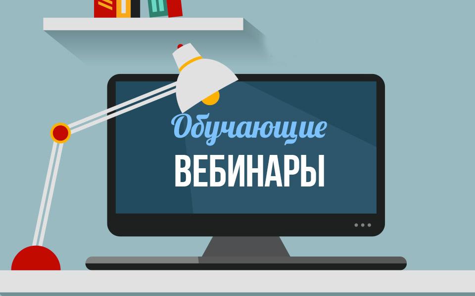 Кадастровая палата в октябре проведет обучающие вебинары