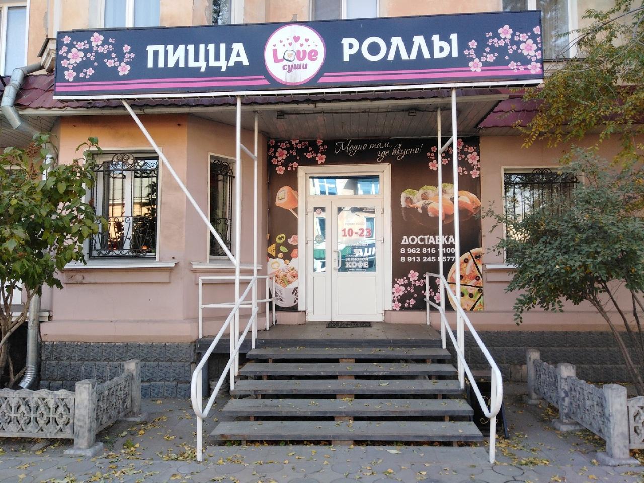 Love суши - Рубцовск