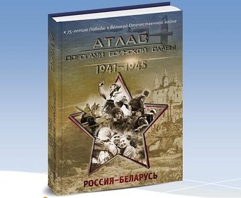 Росреестр готовит к изданию Атлас «Дорогами воинской славы 1941-1945»