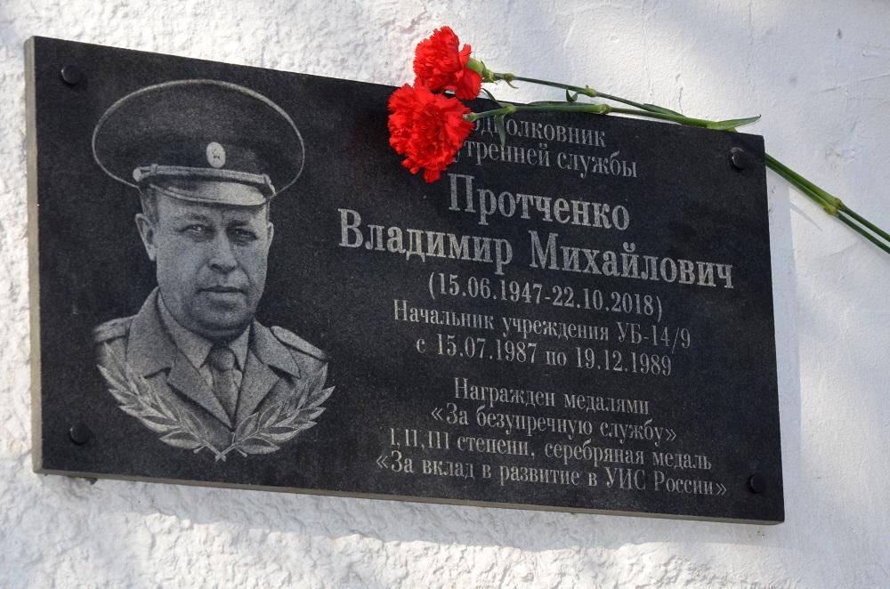 В ИК-9 УФСИН России по Алтайскому краю открыли памятную доску ветерану УИС Владимиру Протченко