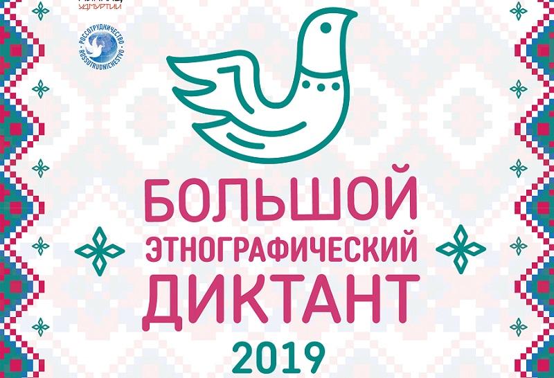 Большой этнографический диктант пройдет в Рубцовске