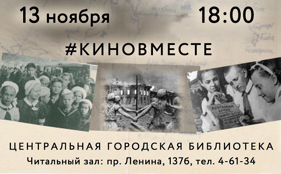 Центральная библиотека Рубцовска приглашает на уникальный кинопросмотр