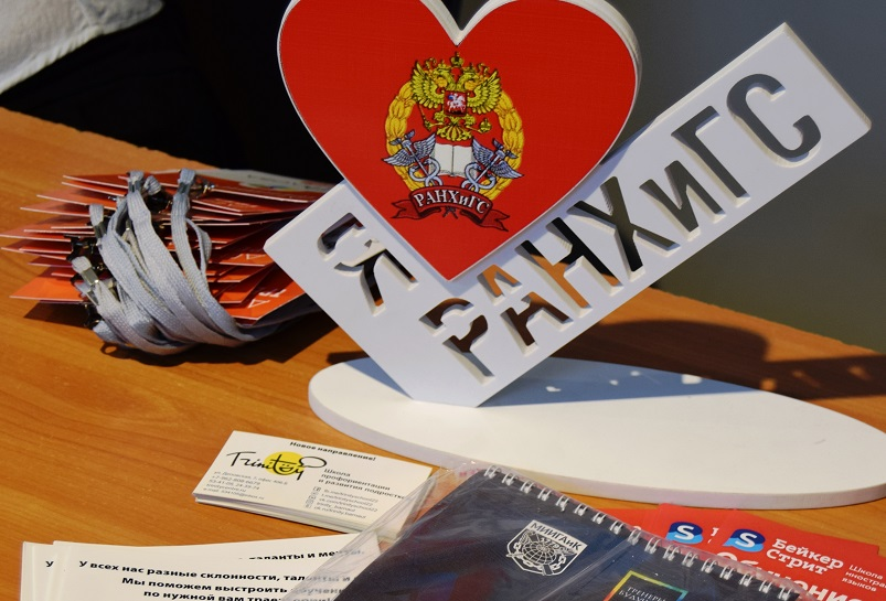 Алтайский филиал РАНХиГС приглашает на ежегодный «День тренингов»
