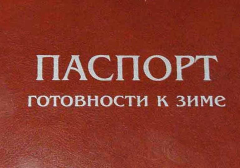 Рубцовск получил паспорт готовности к зиме