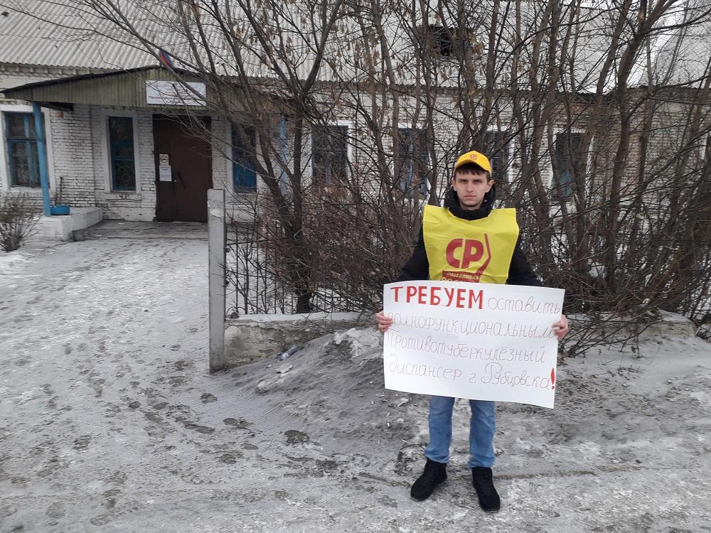 В Рубцовске прошел одиночный пикет против закрытия круглосуточного стационара противотуберкулезного диспансера