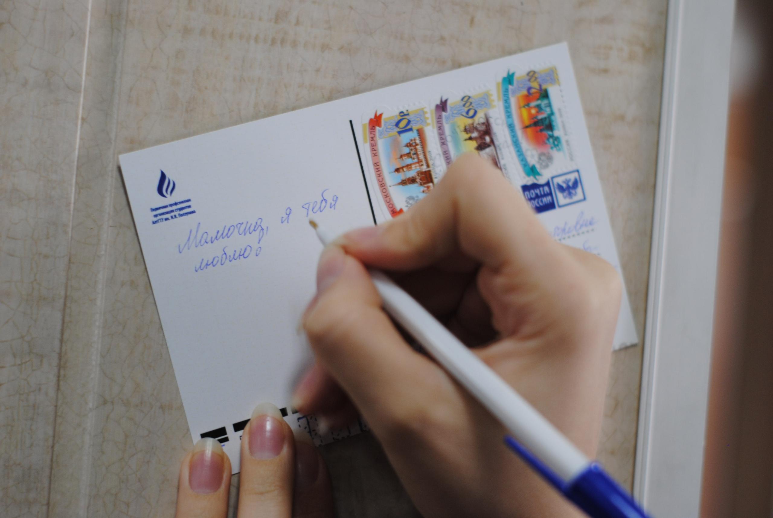 Почта России бесплатно доставит поздравления алтайских студентов своим мамам