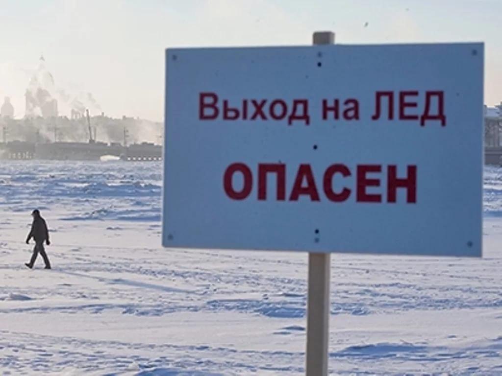Правила поведения и меры безопасности на водоемах в зимний период