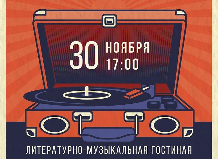 Рубцовчан приглашают посетить литературно-музыкальную гостиную «МУЗЫКА С ИГОЛОЧКИ»
