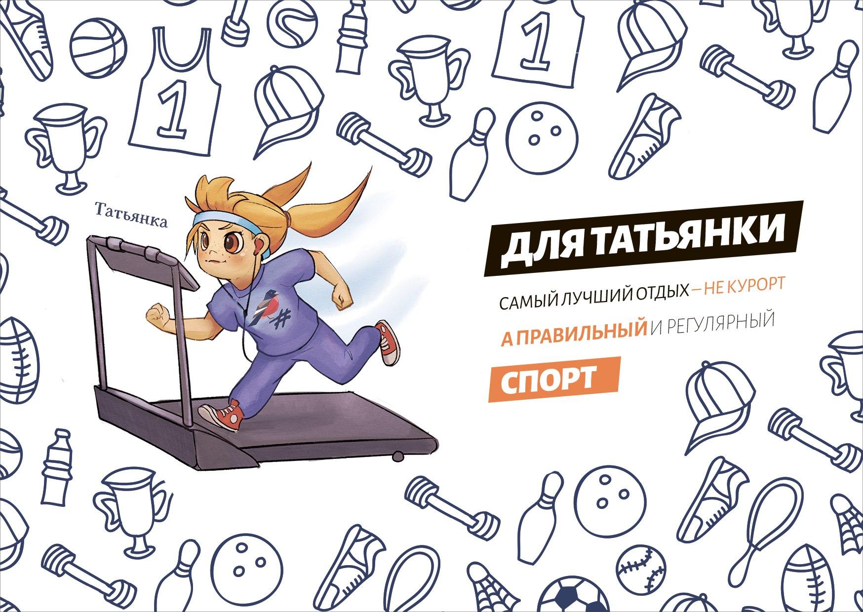 Укаждого студента Российской Федерации появится своя «Татьянка»