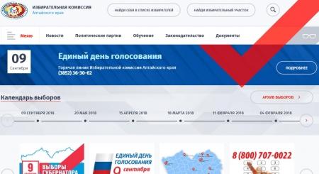 Шестым претендентом напост губернатора Алтайского края стал репортер